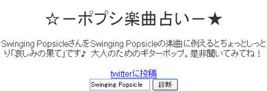 Swinging Popsicle 楽曲占い
