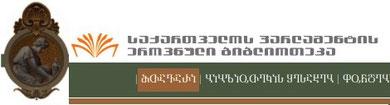 საქართველოს პარლამენტის ეროვნული ბიბლიოთეკის მასალა
