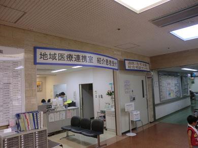 包括ケア拠点の地域医療連携室。場所も1階受付の目の前だ