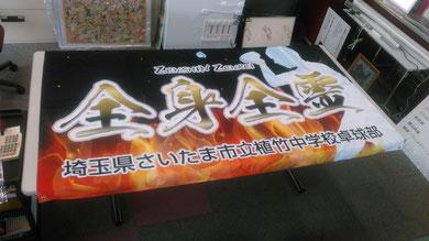 植竹中学校卓球部横断幕/全身全霊