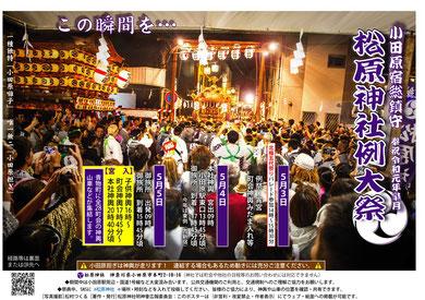 松原神社例大祭:投稿@徳山かずとさん