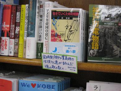 神戸三宮 ジュンク堂書店 10.3.12