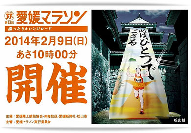 第52回愛媛マラソン