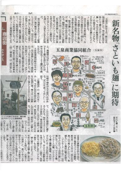 2011・よみうり新聞