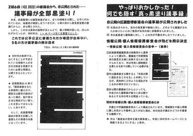 左(ニュース172号)              右(ニュース185号)