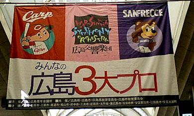 わしら広島の誇り!We love 3プロ.