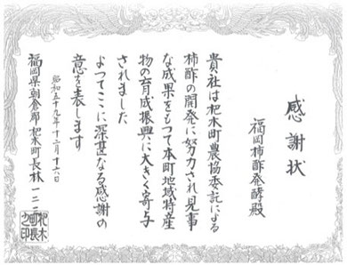 柿酢開発への感謝状