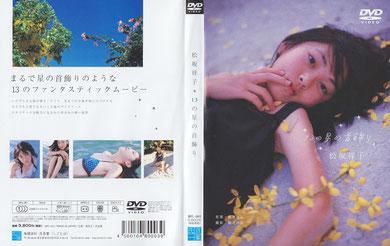 松坂祥子DVD
