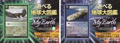 (左)スタートパッケージ「陸」 / (右)スタートパッケージ「海」