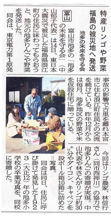 2013.11.15 北日本新聞