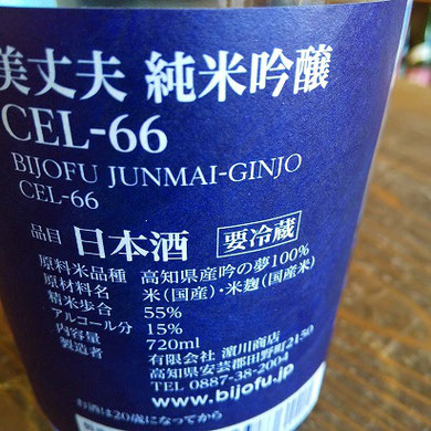 高知の地酒 美丈夫 純米吟醸CEL-66