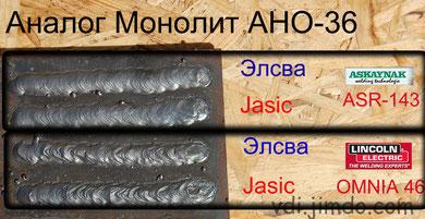 Сварочные швы аналога Монолит АНО-36