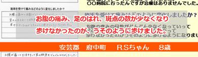 紫斑病の施術 【広島】