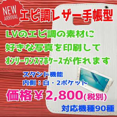 手帳型 エピ オリジナル オーダーメイド スマホケース カバー
