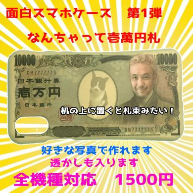 オリジナル紙幣スマホケース