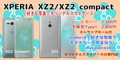 XperiaXZ2 XperiaXZ2compact オーダーメイドスマホケース オリジナル