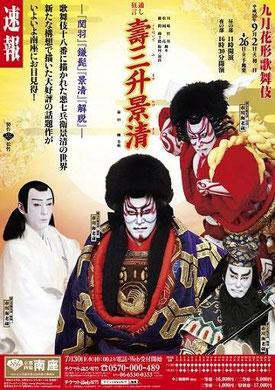 progamme du Minami-Za pour Juin 2014