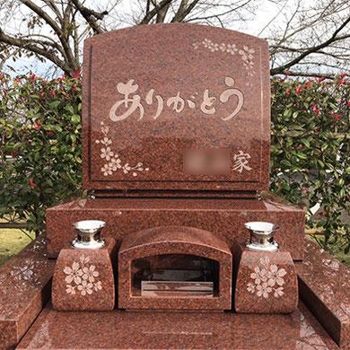 『ありがとう』お墓,墓石,墓碑に刻む筆文字デザイン,デザイン書,筆文字アート,桜のイラスト