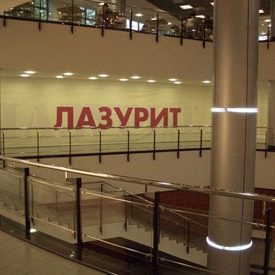 Дизайн интерьера магазина и бутика