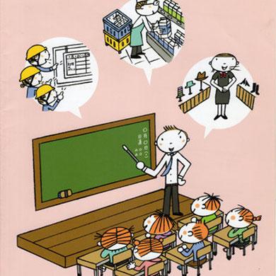 <教員の民間企業研修レポート2008>(経済広報センター)