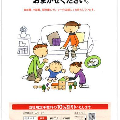 三菱UFJ不動産