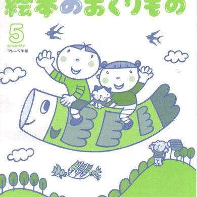 <絵本のおくりもの5月号>(フレーベル館)