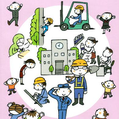 <教員の民間企業研修レポート2010>(経済広報センター)