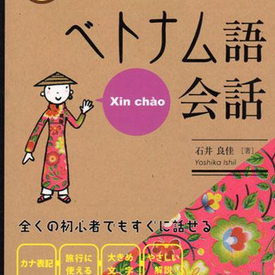<ベトナム語会話>(国際語学社)
