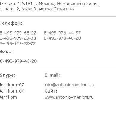 Адрес, Телефон, Email, Skype Аntonio-merloni.com
