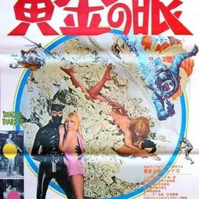 poster dll'edizione giapponese