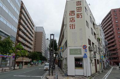 創造拠点の吉田町