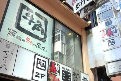 牛角渋谷店