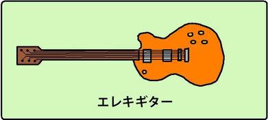 エレキギターの買取