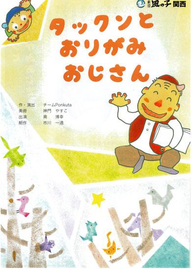 折り紙おじさんと動物たち