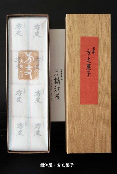 金沢・諸江屋・方丈菓子