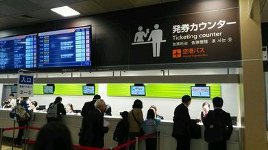 Busta Shinjuku ticketing counter