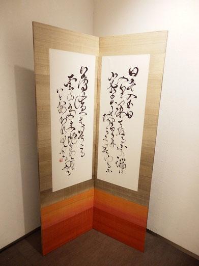 """屏風「日は」枕草子より 平仮名,草書(1500×900mm)    EXPO """"文学と書""""  2013,12, Tokyo"""