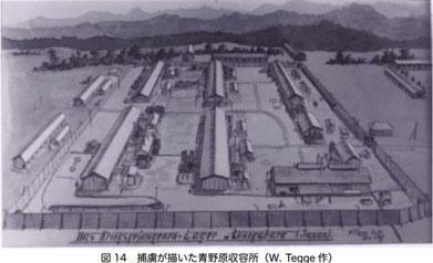 『加西に捕虜がいた頃―青野原収容所と世界―』13頁より抜粋