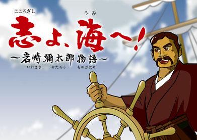 紙芝居・DVD 「志よ、海へ! ~岩崎彌太郎物語~」       安芸商工会議所女性会