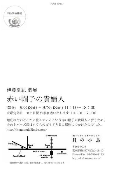 貝の小鳥 2016/9/3~9/25