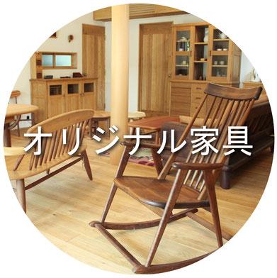 オリジナル定番の無垢家具