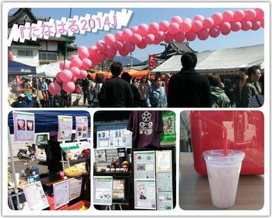 たなはる2014 出店レポ facebook投稿記事