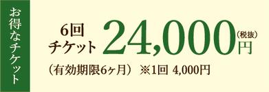 お得なチケット6回2,4000円(税抜)有効期限6ケ月※1回4,000円