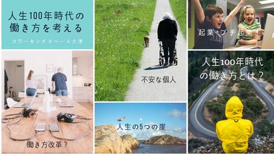 コワーキングスペース大津 人生100年時代の働き方