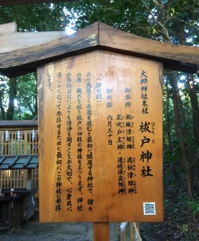 祓戸神社(筆者撮影)