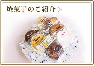 焼き菓子 横浜 南区 フランス菓子 フロランタン