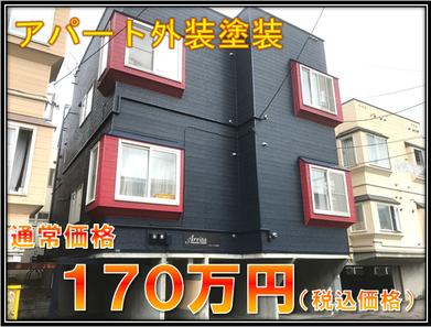 札幌アパート塗装は若濱工業で決まり!