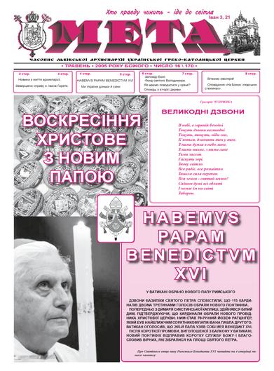"""Титульна сторінка """"Мета"""", травень 2005 р. Б. № 16\170"""
