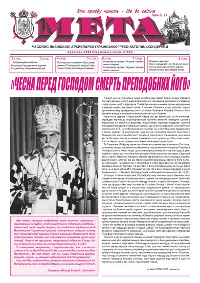 """Титульна сторінка """"Мета"""" вересень 2004 р."""