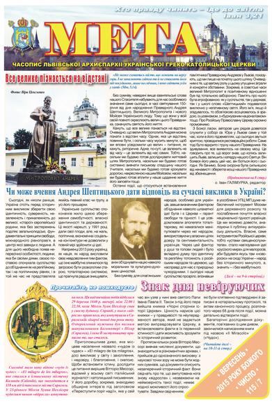 Титульна сторінка Мета № 115/7 – вересень 2015 року Божого